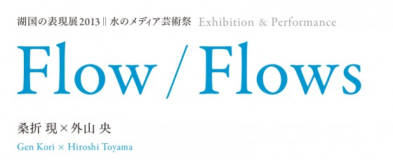 Flow:Flows_裏_1011