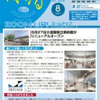 湖国情報誌「れいかる」7・8月号