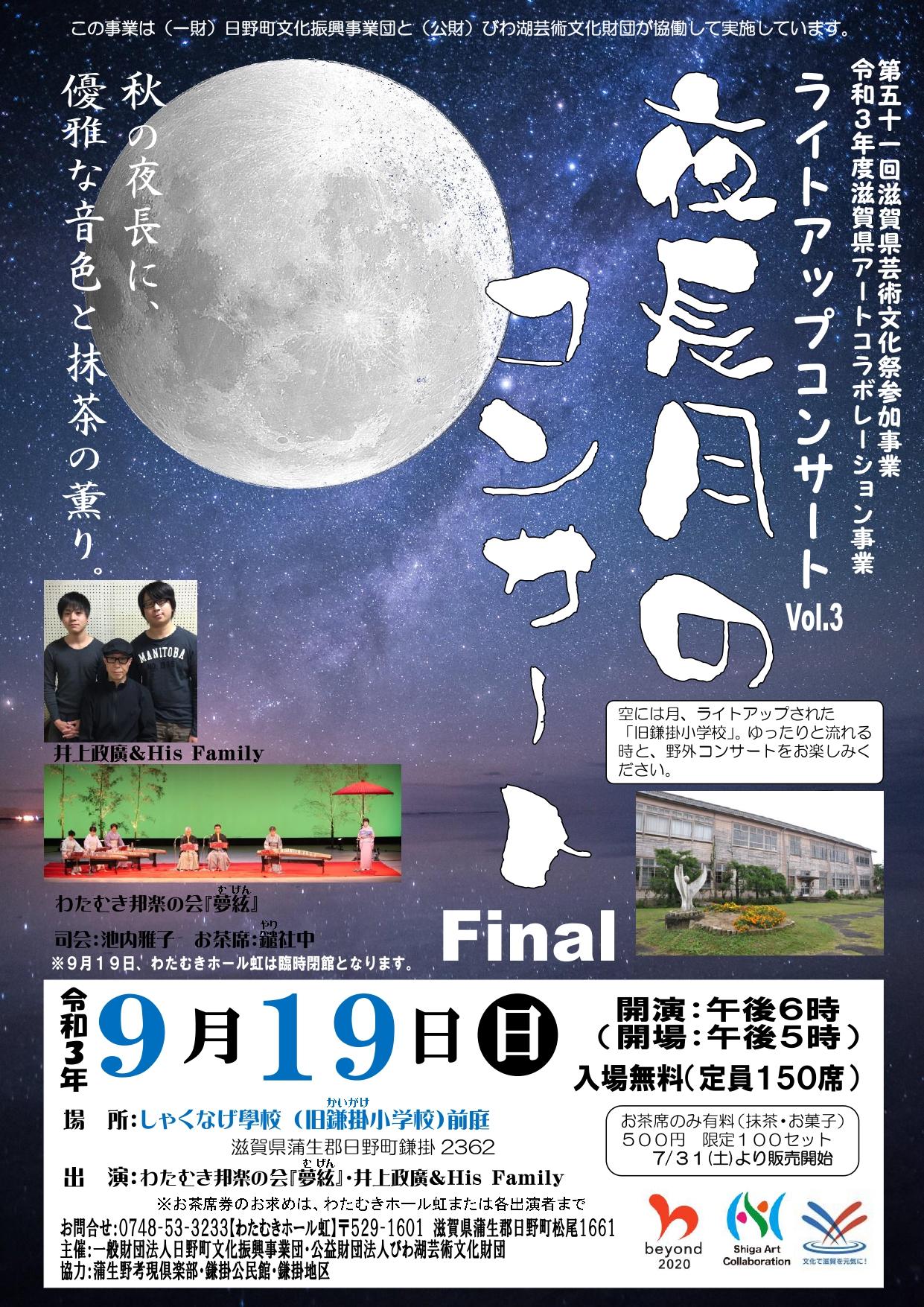 夜長月のコンサートFinal
